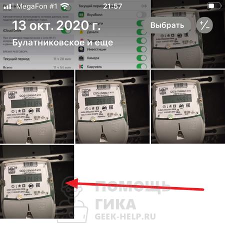 Как на iPhone конвертировать фото в PDF - шаг 1