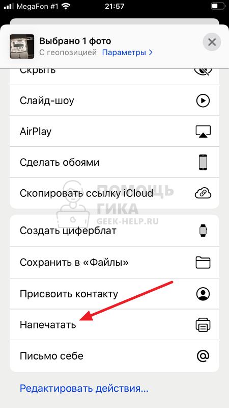 Как на iPhone конвертировать фото в PDF - шаг 3