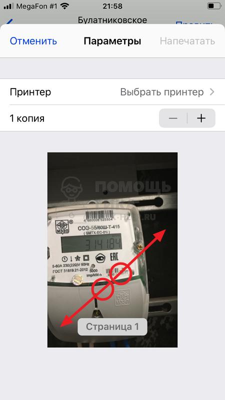 Как на iPhone конвертировать фото в PDF - шаг 4