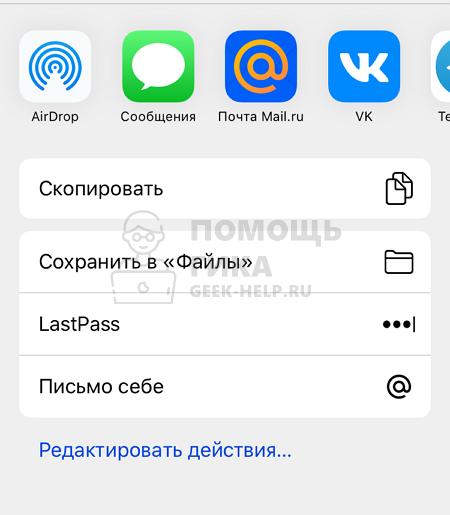 Как на iPhone конвертировать фото в PDF - шаг 6