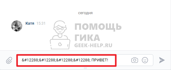 Как отправить пустое сообщение или комментарий ВКонтакте