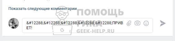 Как отправить пустой комментарий ВКонтакте