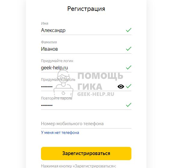 Как сделать электронную почту в Яндексе на компьютере