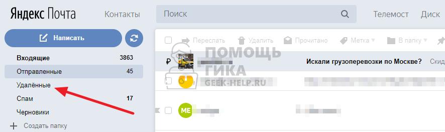 Как удалить отправленное письмо в Яндекс Почте