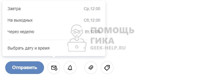Как отправить отложенное письмо в Яндекс Почте