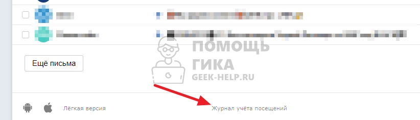 Как посмотреть журнал посещений Яндекс Почты