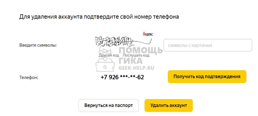 Как удалить журнал посещений в Яндекс Почте