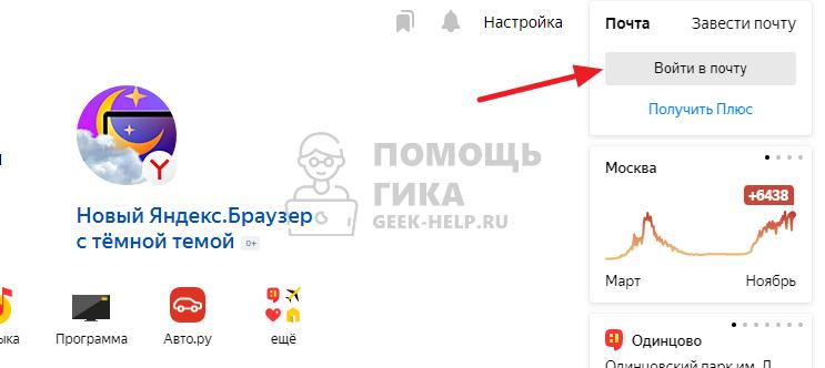 Как в Яндекс Почте добавить почтовый ящик на компьютере