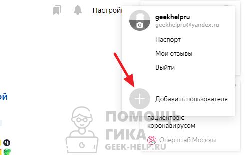 Как в Яндекс Почте добавить еще один почтовый ящик на компьютере