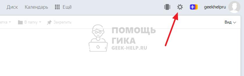 Как поменять тему в Яндекс Почте