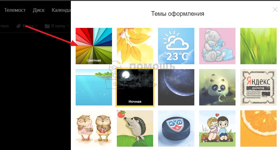 Как вернуть стандартную тему в Яндекс Почте