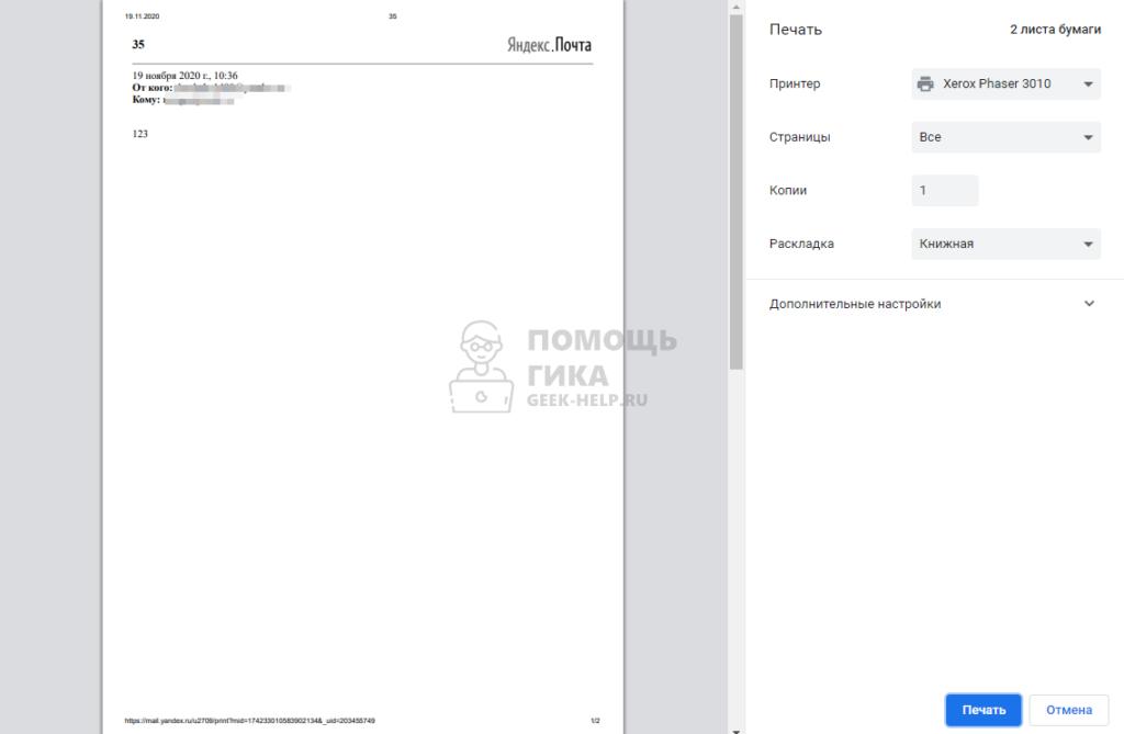 Как в Яндекс Почте распечатать письмо