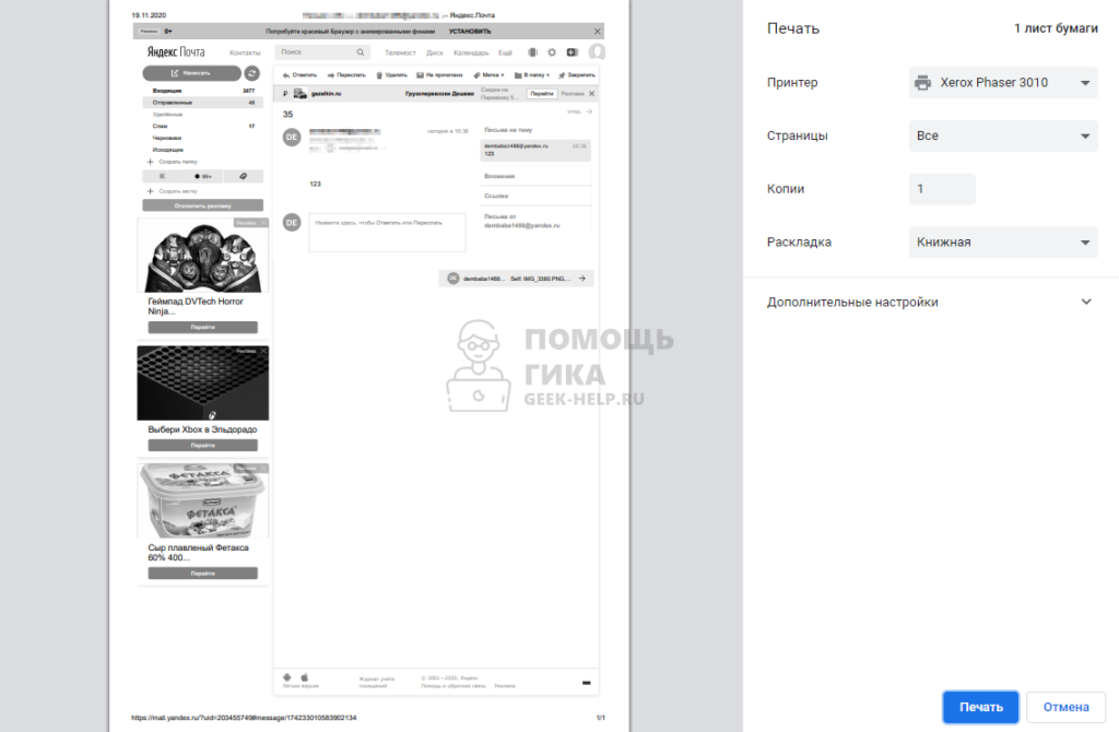 Быстрый способ распечатать письмо из Яндекс Почты