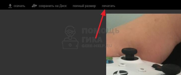 Как распечатать фото из Яндекс Почты