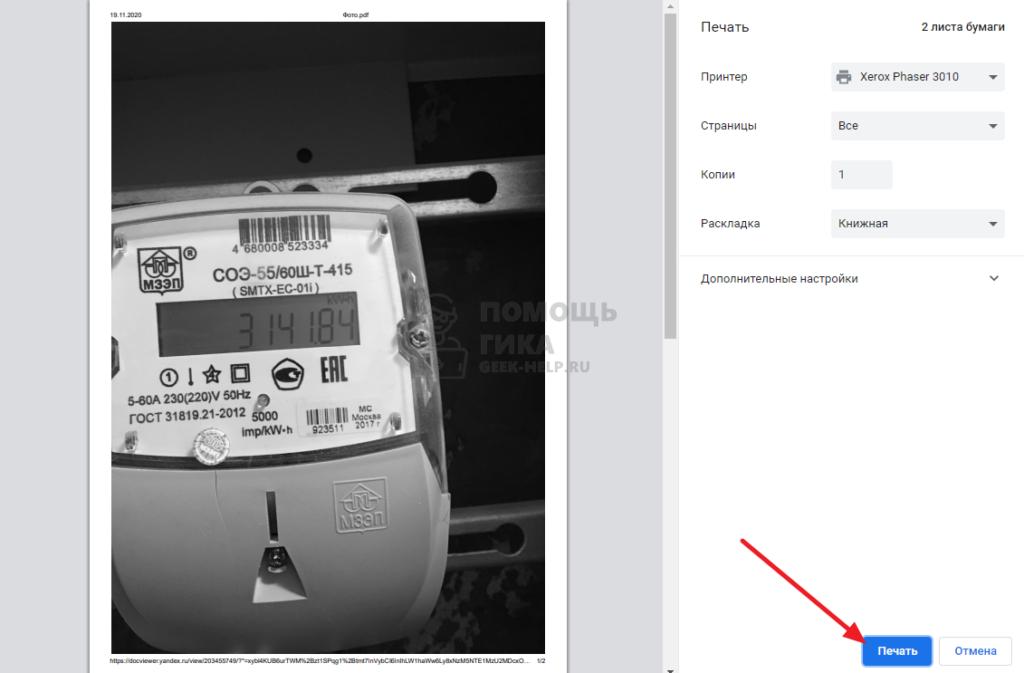 Как распечатать документ из Яндекс Почты