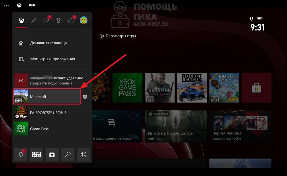 Как на Xbox Series выйти из игры - шаг 2