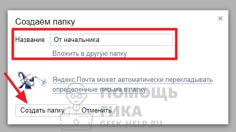 Как в Яндекс Почте создать папку на компьютере