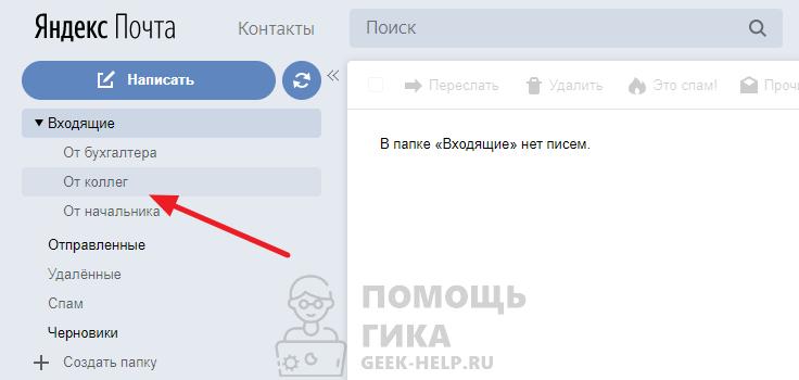 Как в Яндекс Почте удалить папку