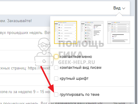 Как убрать группировку писем в Яндекс Почте на компьютере