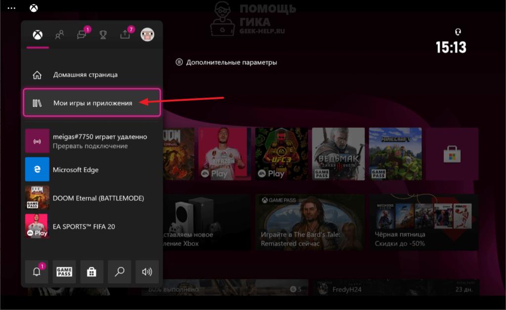 Как запустить браузер на Xbox Series и Xbox One - шаг 2