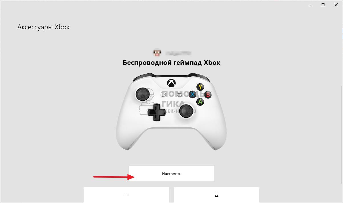 Как отключить вибрацию геймпада Xbox в Windows 10 - шаг 2