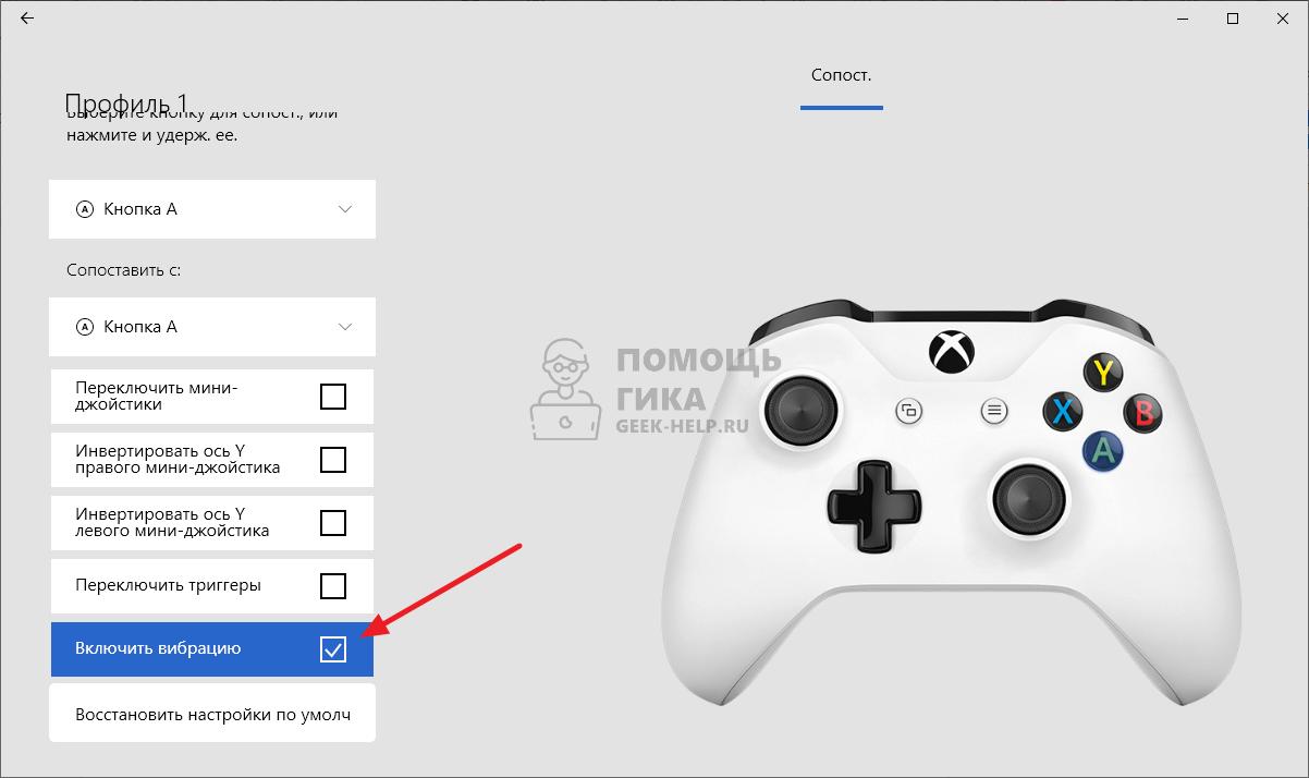 Как отключить вибрацию геймпада Xbox в Windows 10 - шаг 4