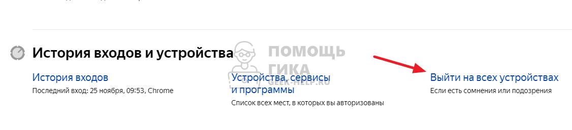 Как в Яндекс Почте выйти со всех устройств на компьютере - шаг 3