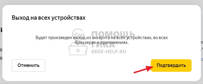 Как в Яндекс Почте выйти со всех устройств на компьютере - шаг 4