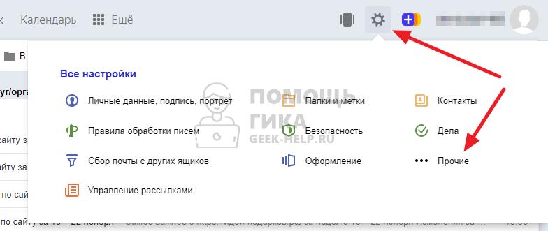 Как в Яндекс Почте удалить все письма от одного адресата с компьютера - шаг 1