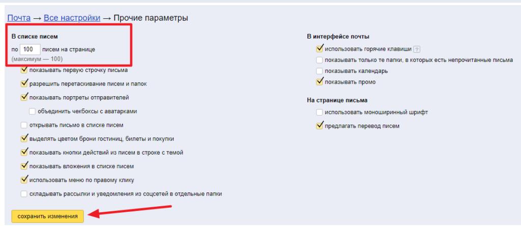 Как в Яндекс Почте удалить все письма от одного адресата с компьютера - шаг 2