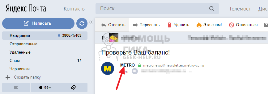 Как в Яндекс Почте удалить все письма от одного адресата с компьютера - шаг 3
