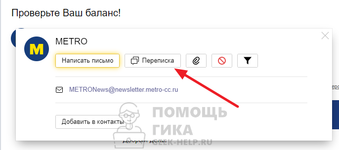 Как в Яндекс Почте удалить все письма от одного адресата с компьютера - шаг 4
