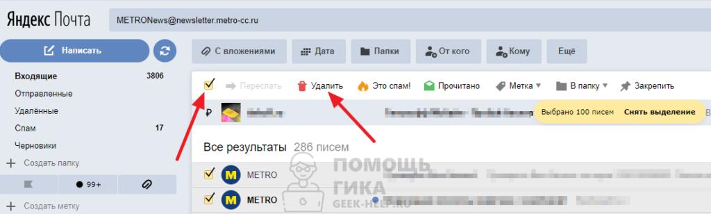 Как в Яндекс Почте удалить все письма от одного адресата с компьютера - шаг 6