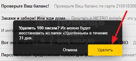 Как в Яндекс Почте удалить все письма от одного адресата с компьютера - шаг 7