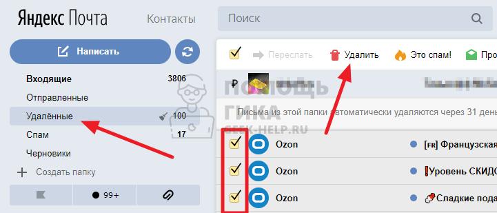 Как в Яндекс Почте удалить все письма от одного адресата с компьютера - шаг 8