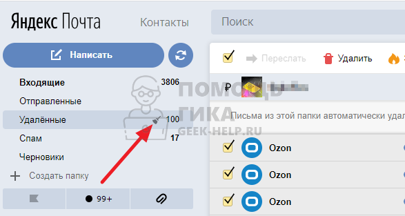 Как в Яндекс Почте удалить все письма от одного адресата с компьютера - шаг 9
