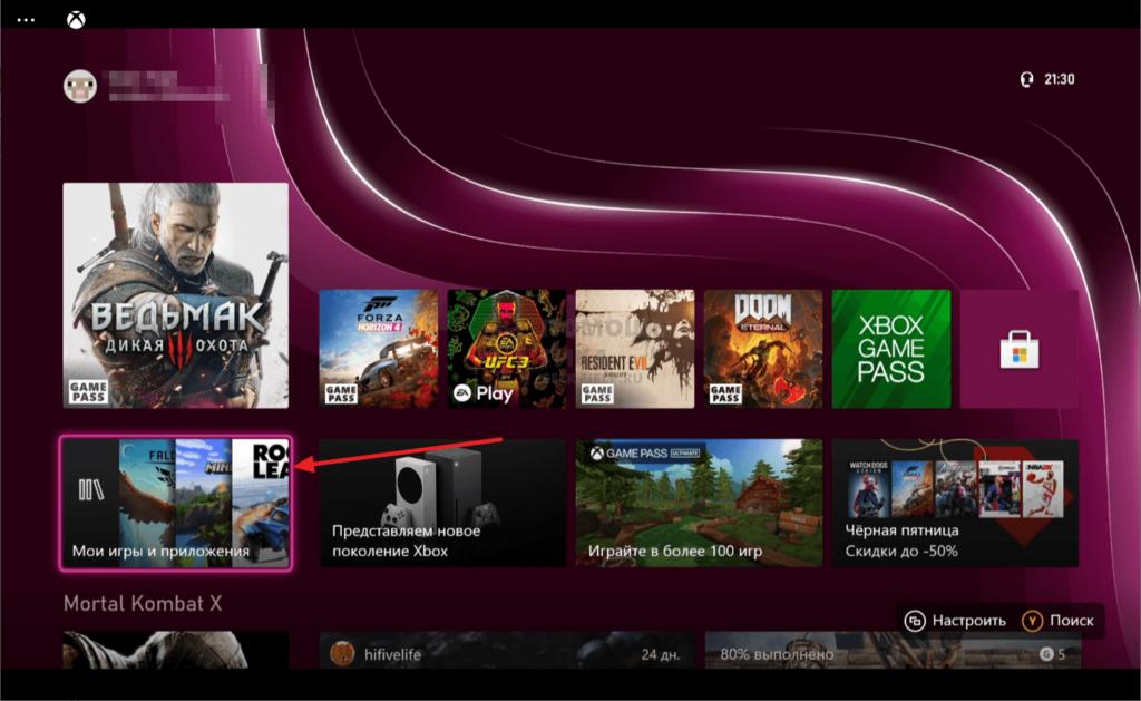 Как удалить сохранения на Xbox Series и Xbox One - шаг 1