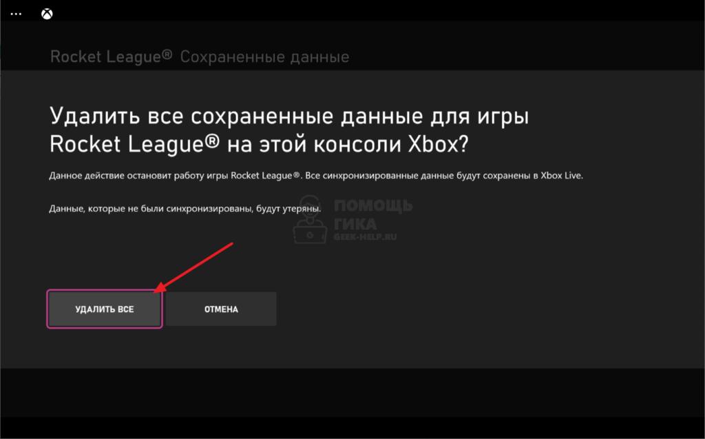 Как удалить сохранения на Xbox Series и Xbox One - шаг 7