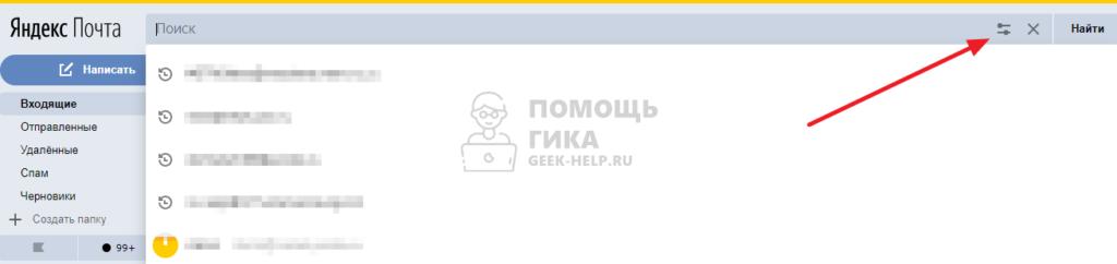 Как в Яндекс Почте найти письмо по дате на компьютере - шаг 2