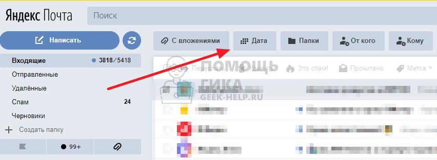 Как в Яндекс Почте найти письмо по дате на компьютере - шаг 3