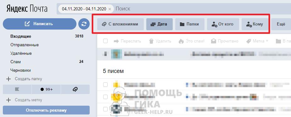 Как в Яндекс Почте найти письмо по дате на компьютере - шаг 5