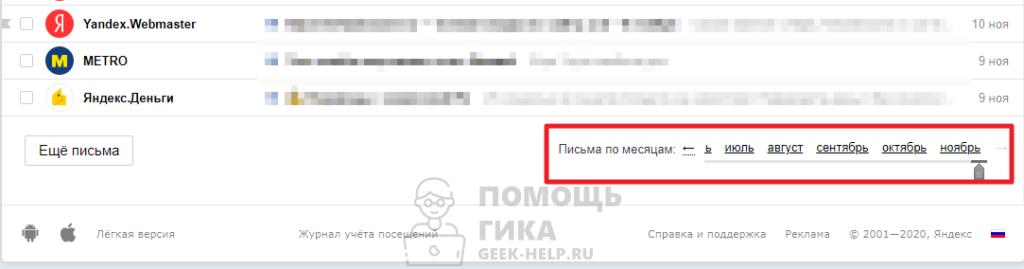Как в Яндекс Почте найти письмо по месяцу - шаг 1