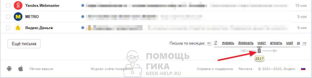 Как в Яндекс Почте найти письмо по месяцу - шаг 2