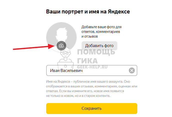 Как поменять фото в Яндекс Почте с компьютера - шаг 3