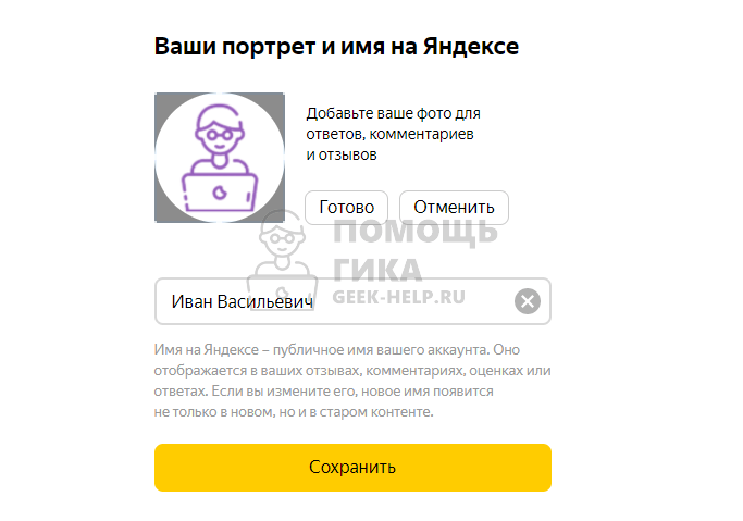 Как поменять фото в Яндекс Почте с компьютера - шаг 4