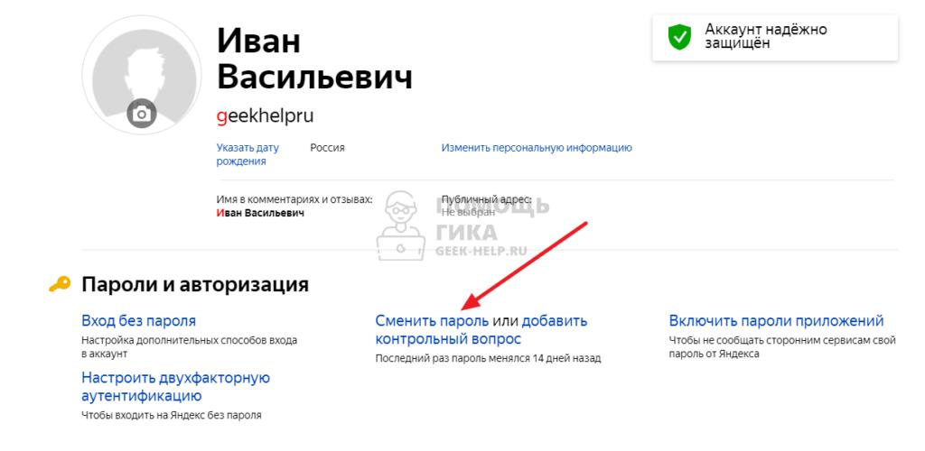 Как поменять пароль в Яндекс Почте с компьютера - шаг 3