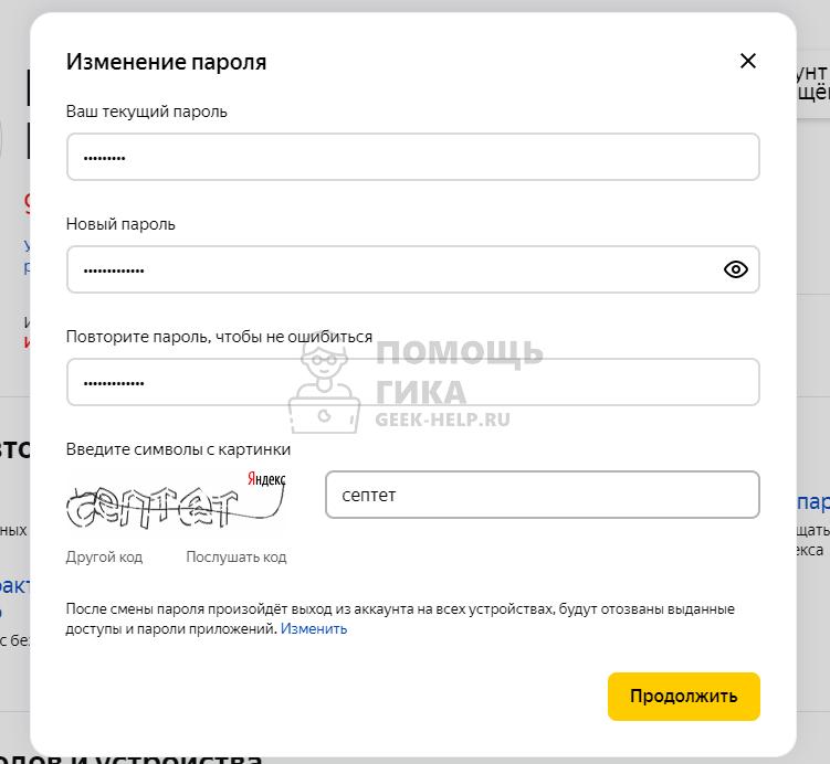 Как поменять пароль в Яндекс Почте с компьютера - шаг 4