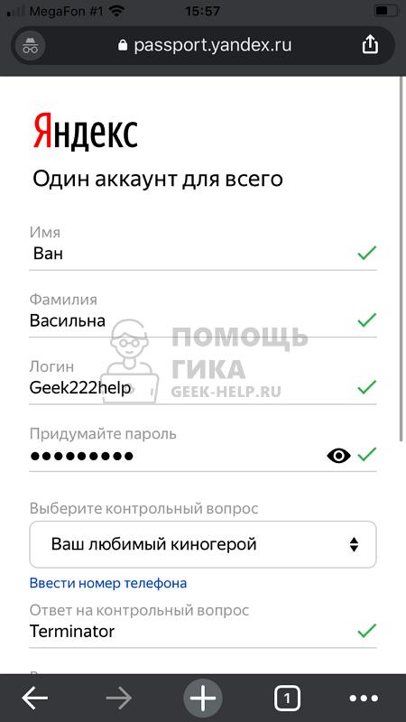 Как сделать электронную почту в Яндексе на телефоне из браузера