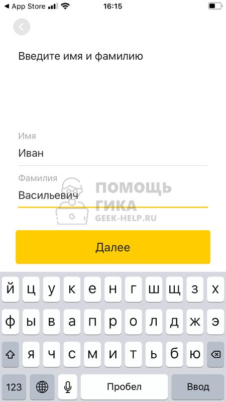 Как сделать электронную почту в Яндексе на телефоне из приложения