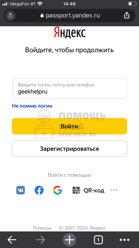 Как в Яндекс Почте добавить почтовый ящик на телефоне